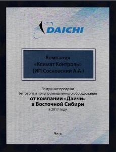 Первое место в Восточной Сибири